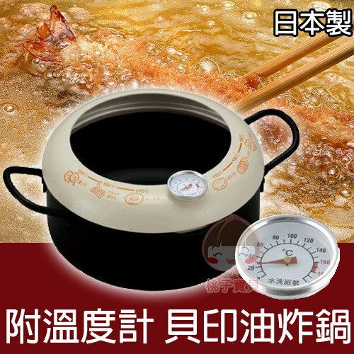 【日本KAI】貝印 雙耳油炸鍋/天婦羅油炸鐵鍋(附溫度計) 20cm‧日本製?桃子寶貝?