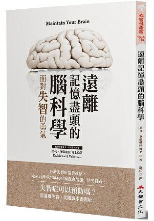 遠離記憶盡頭的腦科學:面對失智的勇氣