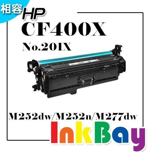 HP CF400X   No.201X 黑色相容碳粉匣~ ~M252dw   M252n