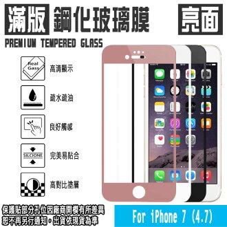 9H滿版 亮面 4.7吋 iPhone 7/i7 APPLE 滿版 支援3D觸控 鋼化玻璃保護貼/全螢幕/全屏/2.5D弧邊/高清透/強化玻璃