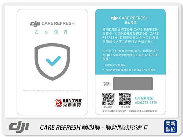 【滿3000現折300+點數10倍回饋】DJI 大疆 Care Refresh 隨心換(Mavic 2 專用)-換新服務序號卡 空拍機 保險