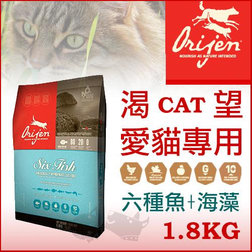 ~加拿大Orijen 渴望~六種鮮魚 海藻 1.8kg ~ 貓飼料