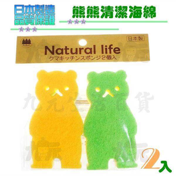 【九元生活百貨】熊熊清潔海綿2入日本製造洗車綿洗碗綿海棉