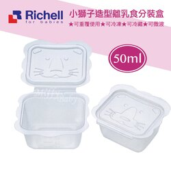 【Richell 利其爾】卡通型離乳食物分裝盒/離乳食保存容器(50ml/10入)-MiffyBaby