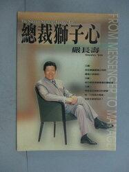 【書寶二手書T4/財經企管_NBV】總裁獅子心_嚴長壽