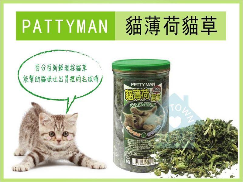 ☆寵愛家☆PETTY MAN 100%天然貓薄荷貓草 放鬆貓咪心情必備
