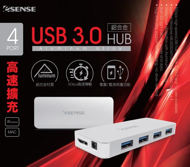 ~迪特軍3C~Esense鋁合金4Port USB 3.0 HUB GMU430