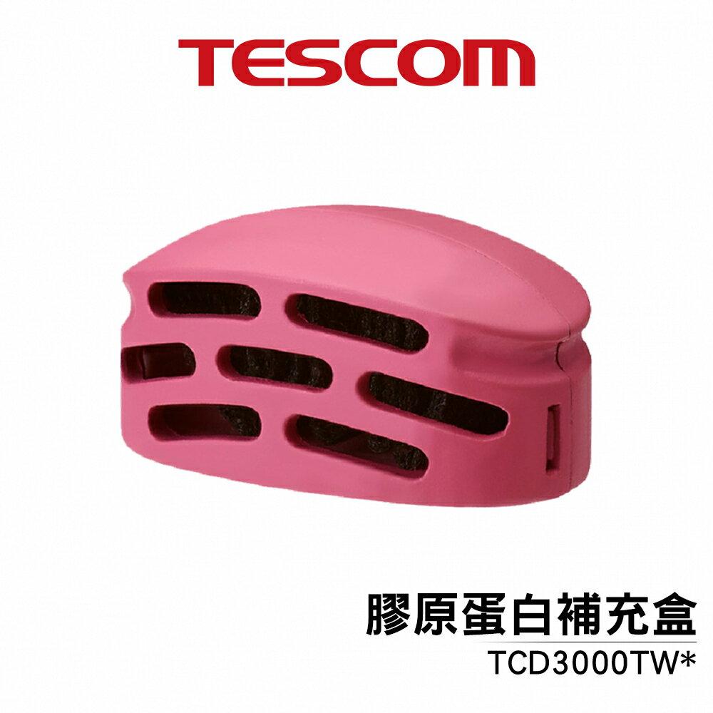 Tescom TCD3000TW* 膠原蛋白補充盒