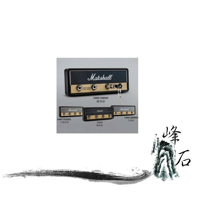樂天限時優惠!MARSHALL KEYCHAIN 經典 音箱 造型 鑰匙座 內附四個鑰匙圈 Pluginz