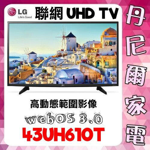 【LG】43型UHD 4K智慧型聯網電視《43UH610T》回函送智慧遙控器《AN-MR650》來電現價更便宜