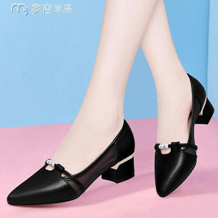 低跟鞋真軟皮單鞋女中跟21新款夏季低跟百搭網紗尖頭媽媽鞋女士高跟鞋