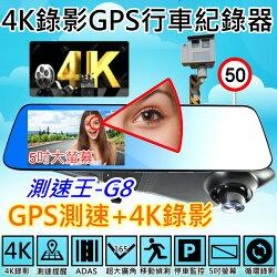 送32G卡【測速王-G8 4K超高解晰度 行車紀錄器】GPS 測速 4K錄影 後視鏡 行車記錄器