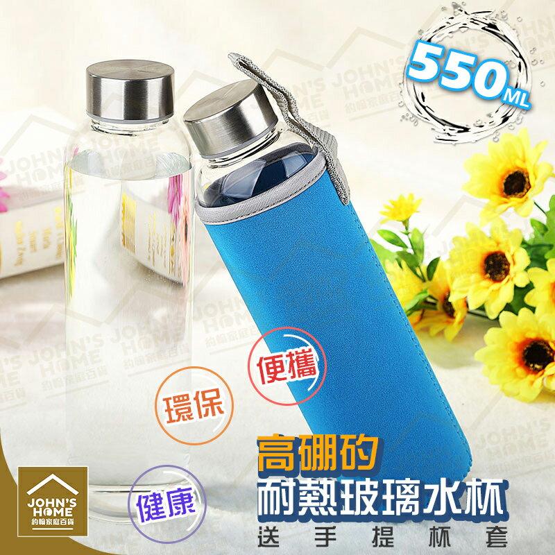 約翰家庭 ~~YX210~透明玻璃杯隨行杯 耐熱玻璃水瓶 便攜 水壺果汁瓶 550ml