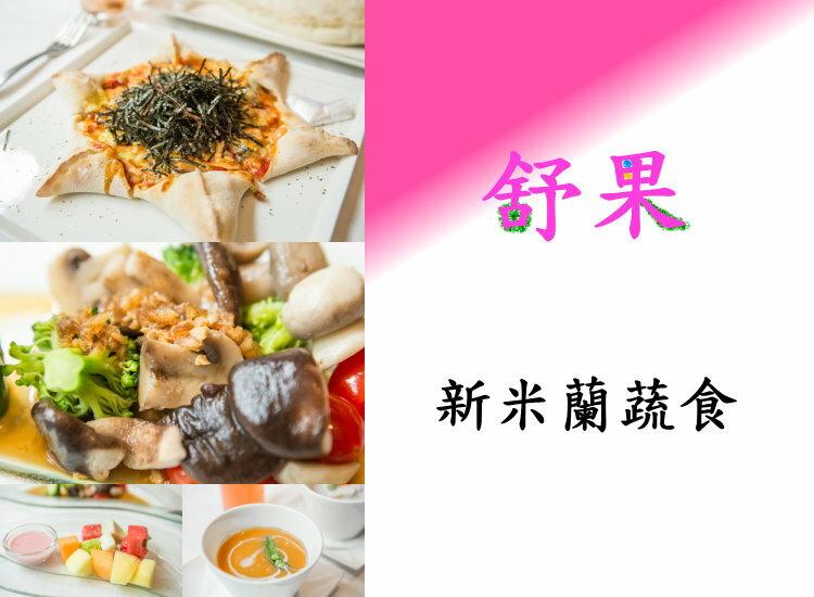 舒果禮券/ 餐券 / 新米蘭蔬食乙客/ 王品系列餐券