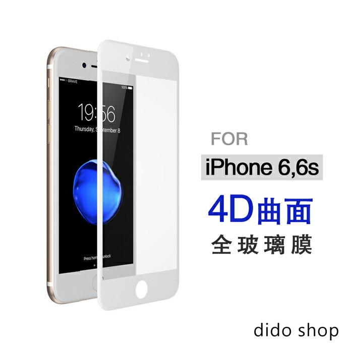 iPhone 6 / 6s 4D全屏鋼化玻璃膜 保護貼 (PC028-8)【預購】 1