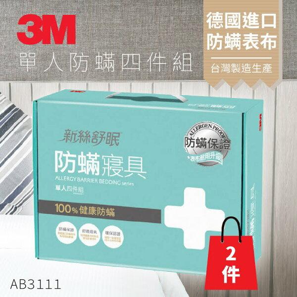 『防螨剋星』(量販兩入)3M防蹣寢具單人四件組AB-3111(含枕套被套床包套)原廠公司貨