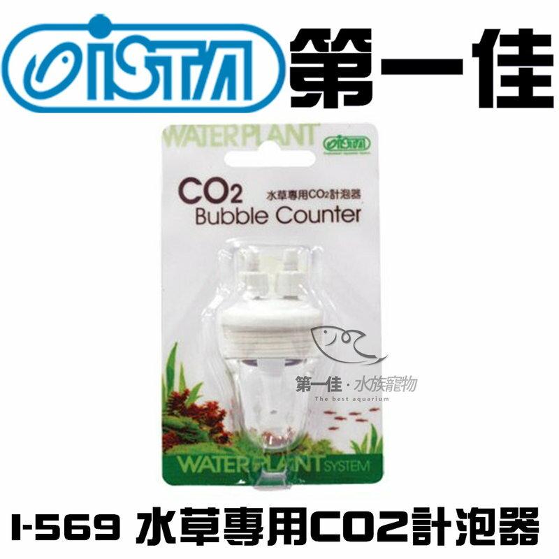 ^~第一佳水族寵物^~ 伊士達ISTA~水草 CO2計泡器 I~569~二氧化碳 不易破裂