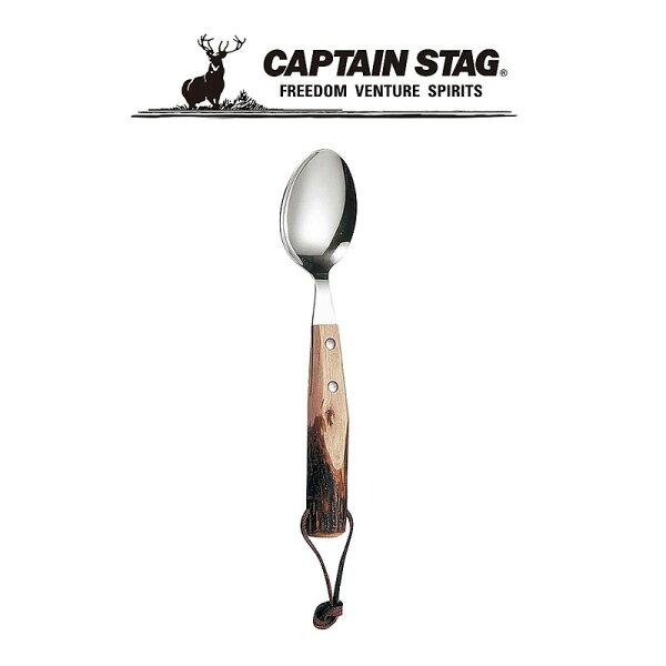 ├登山樂┤日本CaptainStag鹿牌原木柄湯匙#M-8566