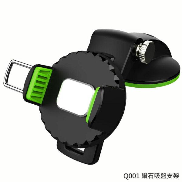 【A-HUNG】鑽石吸盤支架手機吸盤車架車用支架車用車架汽車車架手機架手機支架手機車架