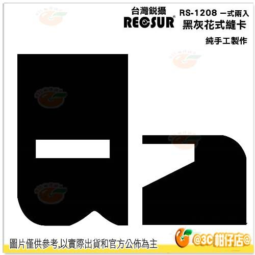現貨 免運 RECSUR 銳攝 RS-1208 黑灰花式縫卡 英連公司貨 RS1208 磁鐵式 可自己組合形狀 黑卡 不反光 花式黑卡 絨布 灰卡 縫卡
