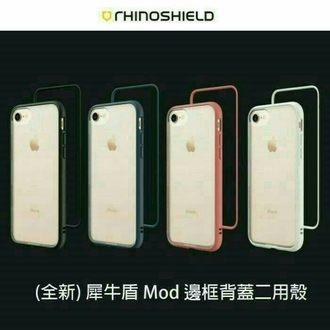 蘋果iPhone66Splus5.5吋犀牛盾MOD邊框背蓋兩用殼genten