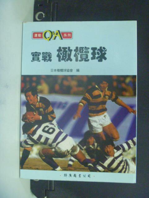 【書寶二手書T6/體育_LRX】實戰橄欖球_日本橄欖球協會