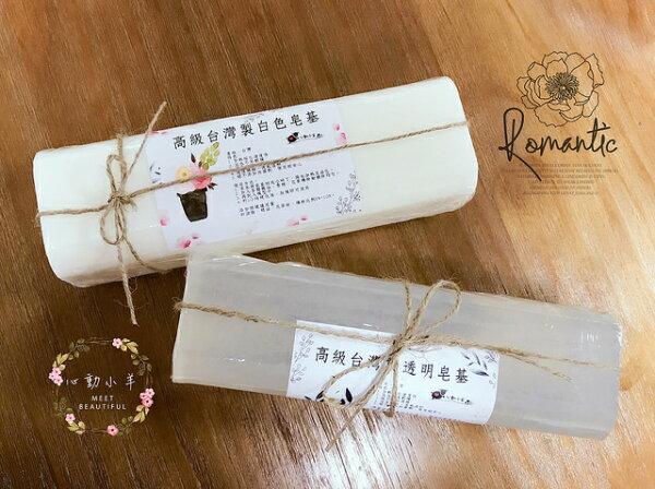 心動小羊^^手工皂必備台灣製造優質甘油透明白色皂基