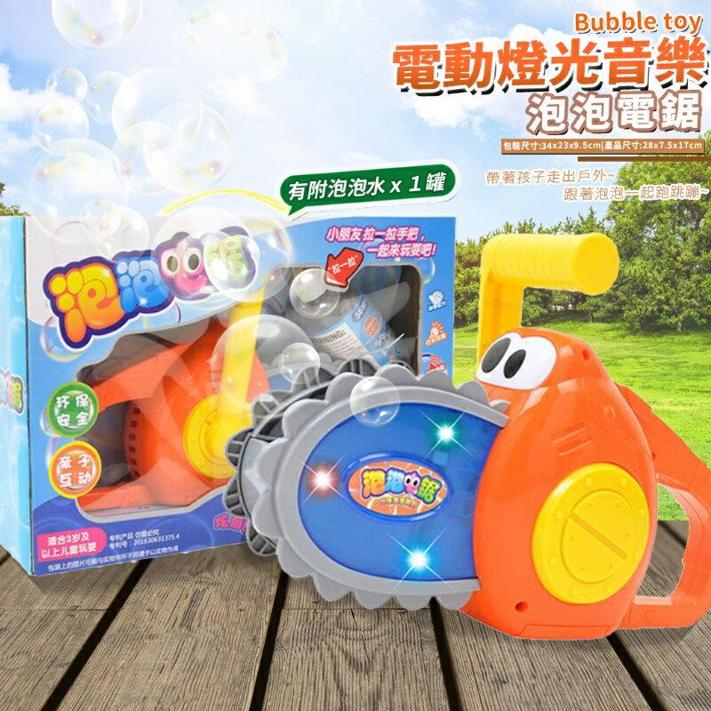 電動燈光音樂 酷炫 泡泡電鋸 電鋸泡泡槍玩具