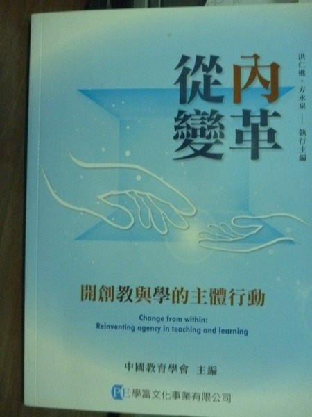 【書寶二手書T4/大學教育_PDC】從內變革:開創教與學的主體行動_中國教育學會