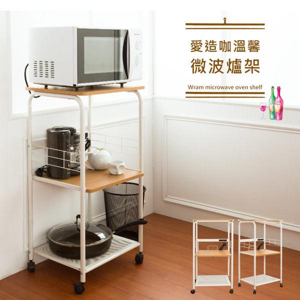 電器架/廚房架/置物架 愛造咖溫馨三層微波爐架 dayneeds
