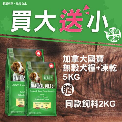 【買大送小】加拿大國寶天然無穀犬糧+凍乾-雞肉&甜薯配方5kg-2100元>【送同品項2kg】>7-11超取限一組>(Z10704004)