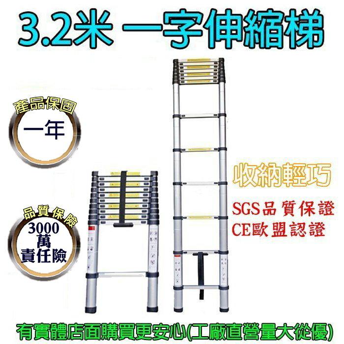 8090-118--興雲網購【3.2米一字梯(42管長)】粗管伸縮梯 鋁梯 家用梯 關節梯 伸縮梯 樓梯 梯子