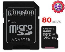 KINGSTON microSD SDXC C10 Class10 金士頓 手機記憶卡