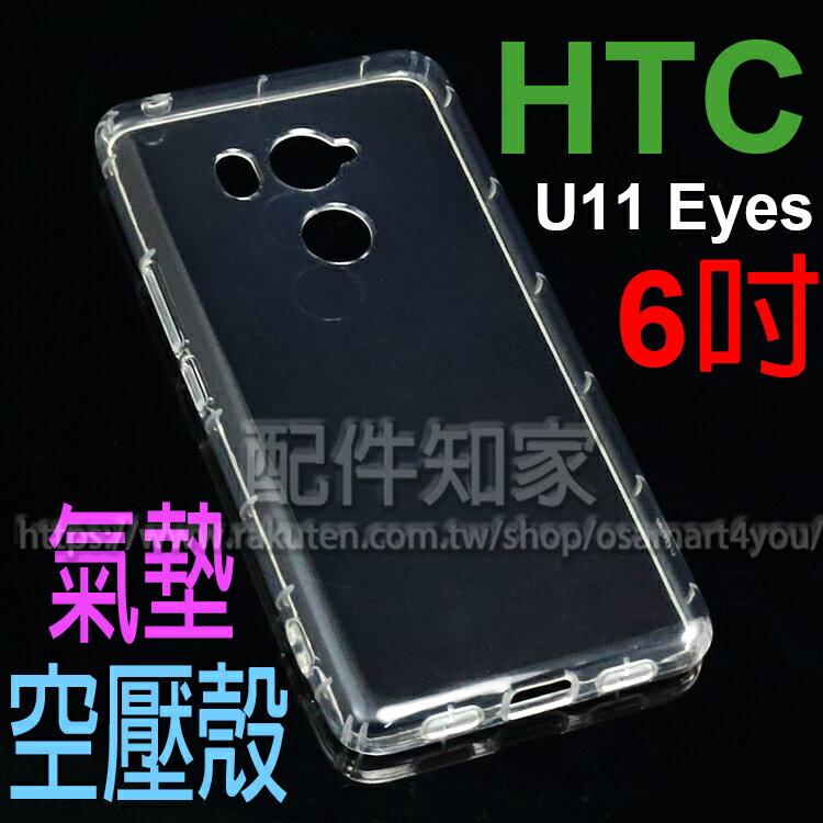 【氣墊空壓殼】HTC U11 Eyes 2Q4R100 6吋 防摔氣囊輕薄保護殼/防護殼手機背蓋/手機軟殼/外殼/抗摔透明殼-ZY