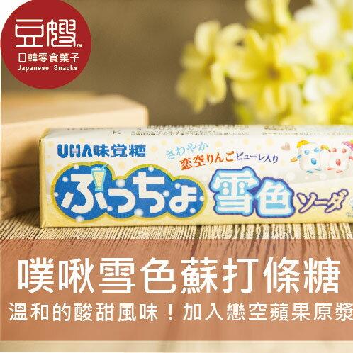 【豆嫂】日本零食 UHA味覺糖 噗啾雪色蘇打條糖