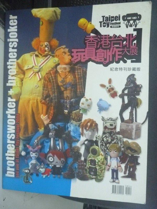 【書寶二手書T2/收藏_XCV】香港台北玩具創作大展紀念特刊_張創昇