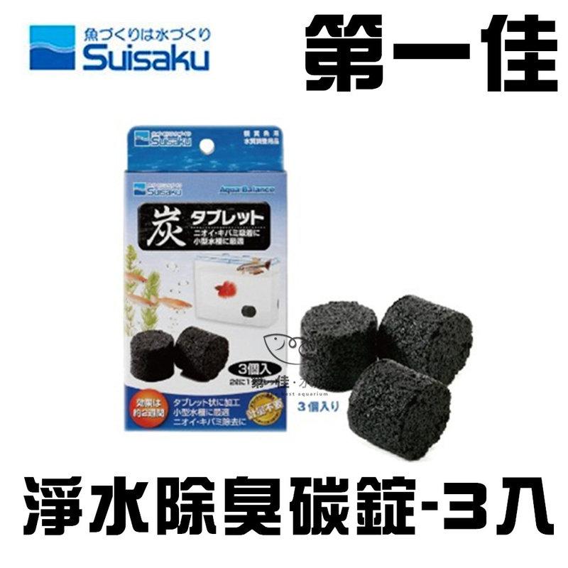 [第一佳水族寵物] 日本SUISAKU水作〔F-9342〕淨水除臭碳錠-3入