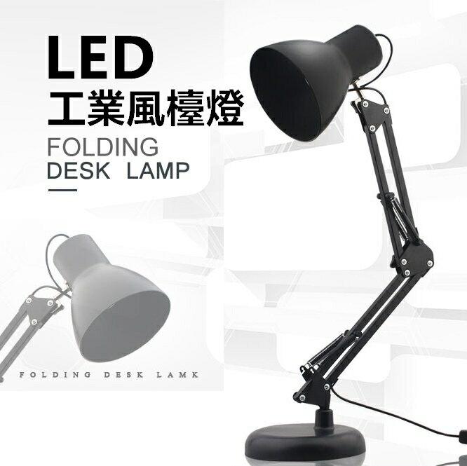 無印風 5W 長臂型檯燈 護眼自然白光 工作燈/台燈/LED燈/桌燈/多功能照明/閱讀燈【RS676】