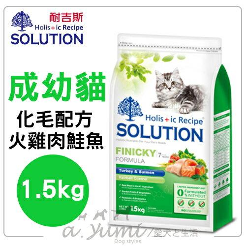 《耐吉斯SOLUTION》綠茶化毛配方(火雞肉+鮭魚)成幼貓1.5kg貓飼料