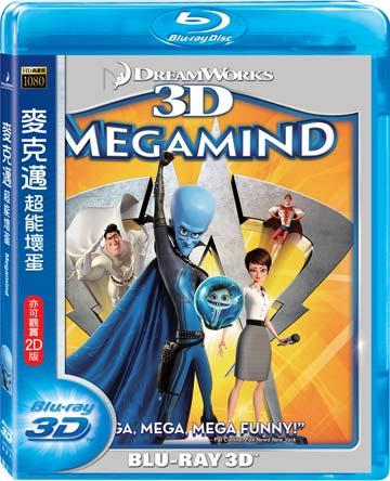 麥克邁:超能壞蛋 3D+2D藍光雙碟版 BD