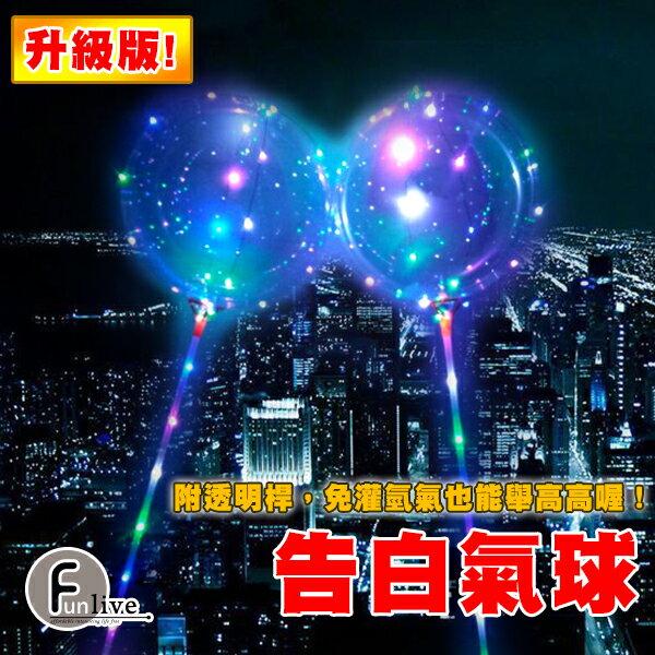 【aife life】18吋LED告白氣球/LED燈光氣球/波波球/婚宴氣球/發光球/情人節結婚裝飾/聖誕派對浪漫發光透明氣球