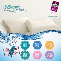 夏日寢具 涼感枕頭到MIT涼感記憶枕 3M專利技術 科技冰涼枕 人體工學型 BEST貝思特就在BEST貝思特推薦夏日寢具 涼感枕頭