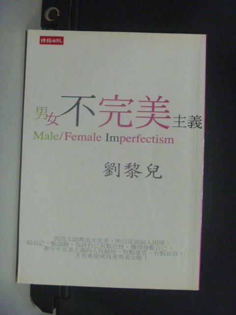 【書寶二手書T2/兩性關係_LQY】男女不完美主義_劉黎兒
