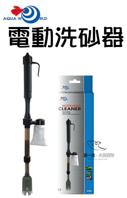 [第一佳水族寵物] 台灣水世界AQUA WORLD 電動洗砂器.虹吸管.換水器 (裝2號電池)