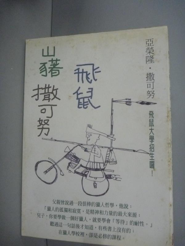 【書寶 書T1/兒童文學_HED】山豬‧飛鼠‧撒可努_亞榮隆