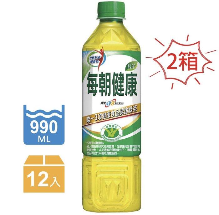 (1箱420--2箱840免搬宅配)每朝健康綠茶(990mlx12瓶)2箱