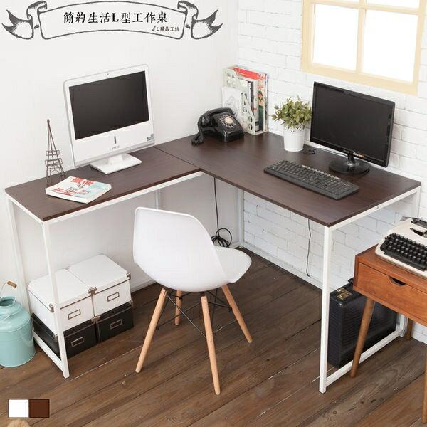 簡約生活L型工作桌(二色任選)電腦桌/立鏡/書桌/辦公桌/工作桌【JL精品工坊】
