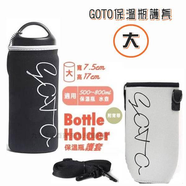 【九元生活百貨】GOTO保溫瓶護套/大 保溫杯套 水壺袋