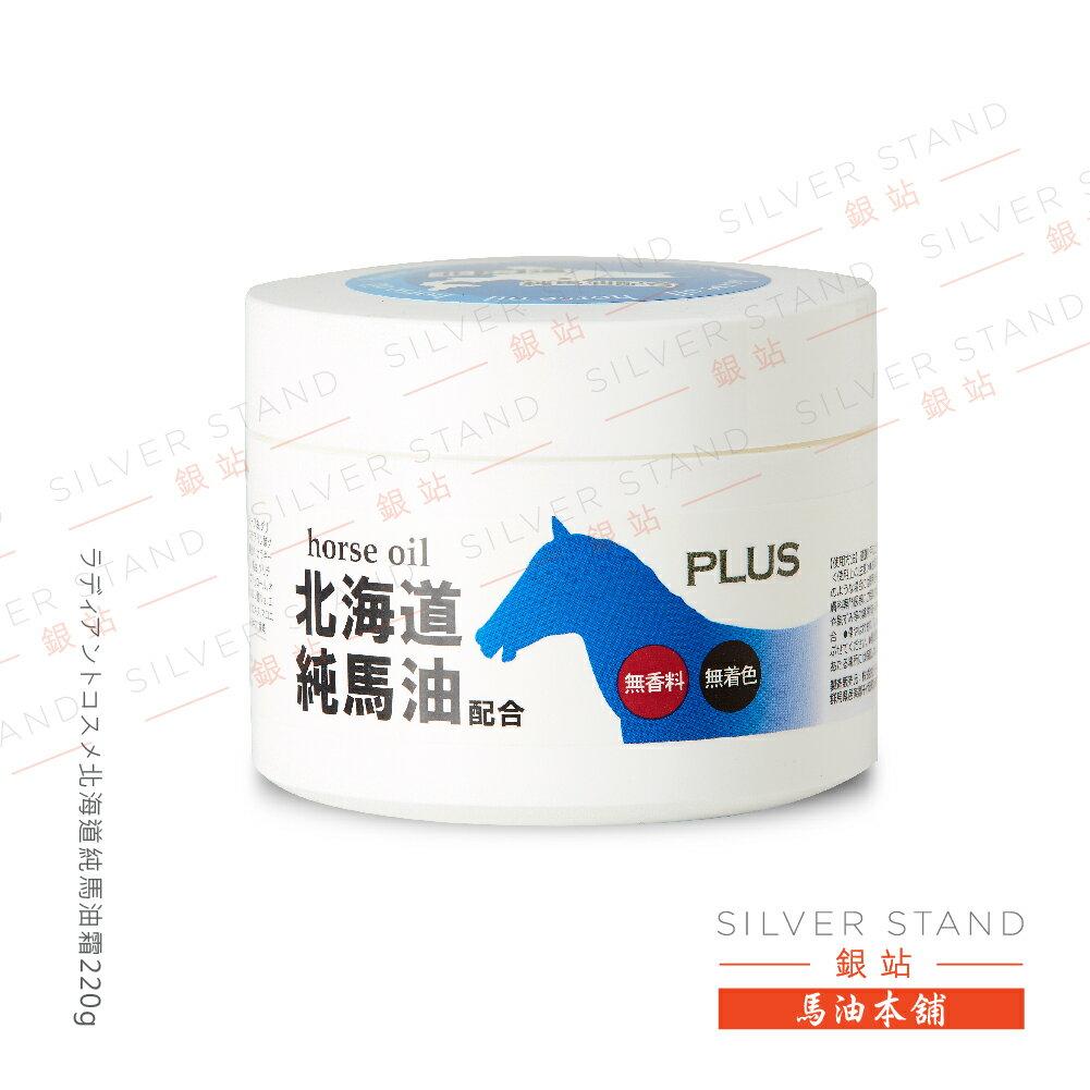 【銀站馬油本鋪】日本 ラディアントコスメ北海道純馬油霜220g