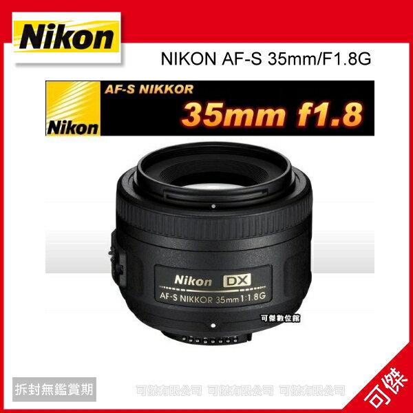 可傑數位 NIKON AF-S 35mm F1.8 G DX 大光圈 最佳人像鏡 平輸